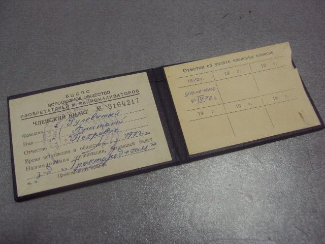 членский билет вцспс воир 1972 №496