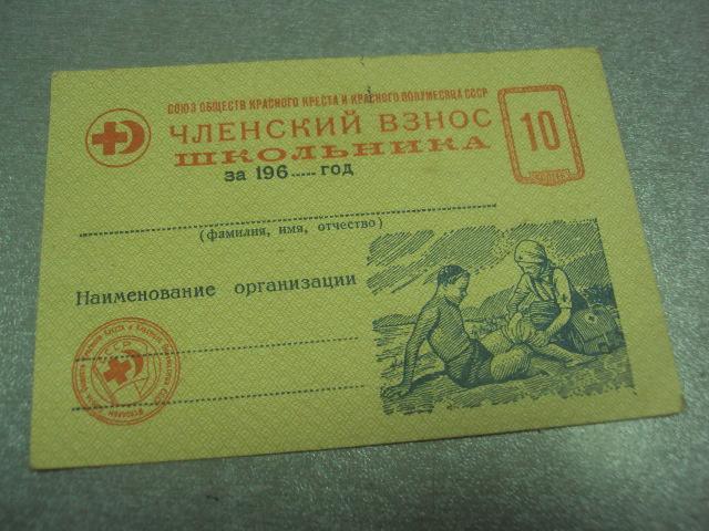 членский взнос школьника общество красного креста  №491