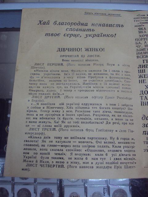цк лксму 1943 обращение к девушкам украины №376
