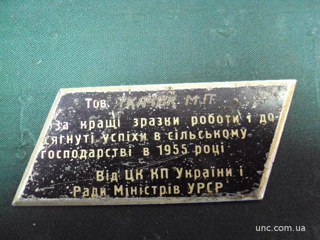 Дарственная табличка ЦК КПУ 1955 год