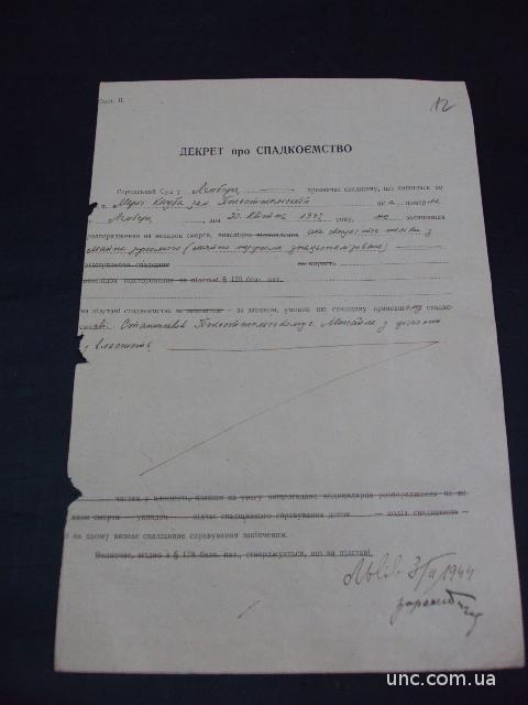 Декрет про наследство Лемберг Львов 1943