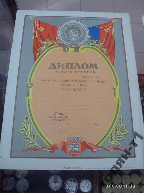диплом 3 степень спорт украина 1961