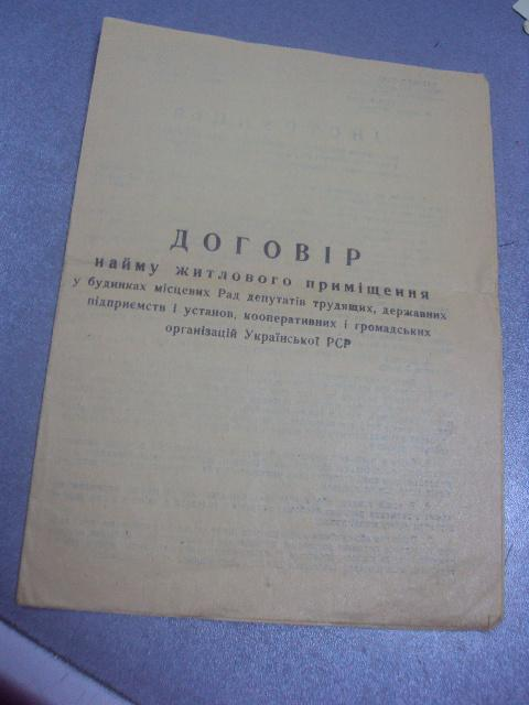договор найма жилого помещения 1969 №483