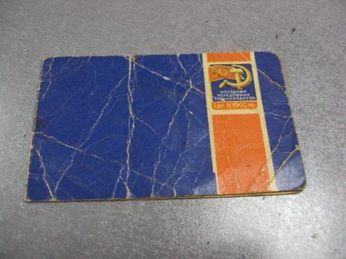 документ цк влксм удостоверение знак молодому передовику производства 1968 №1747