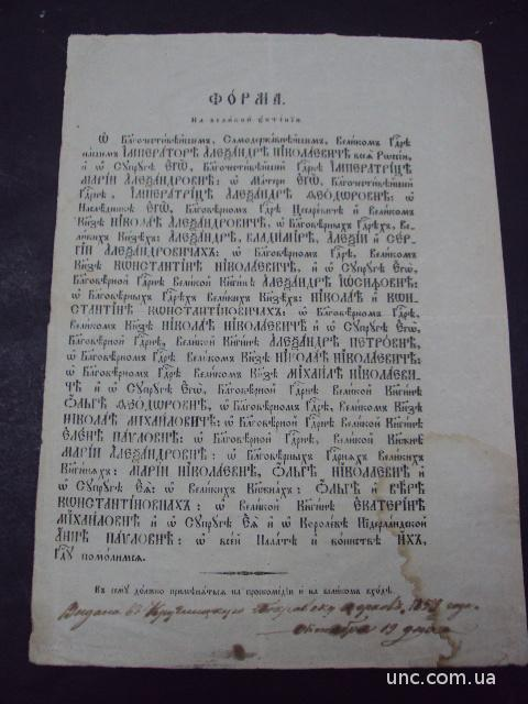 Документ форма город Проскуров 1859 год