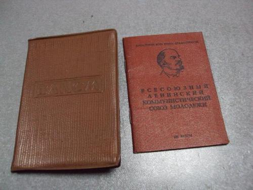 документ комсомольский билет ссср обложка 1978 №1764