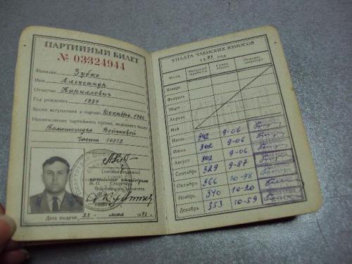 документ партийный билет ссср политотдел в/ч 1973 №1760