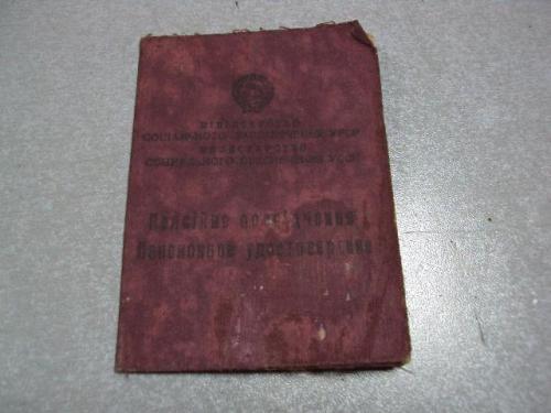 документ пенсионное удостоверение гознак 1956 №1763