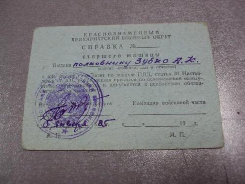 документ справка старший машины  прикарпатский военный округ 1985 №1746