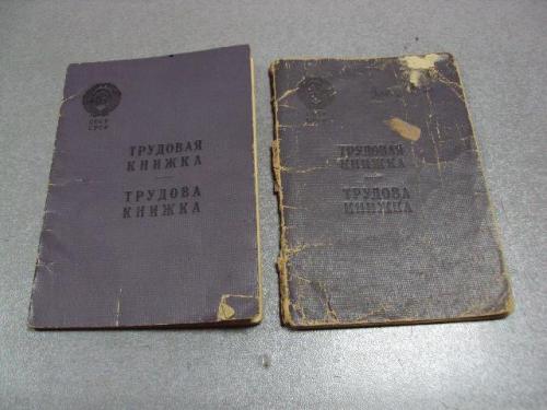 документ трудовая книжка гознак 1958 лот 2 шт №1766