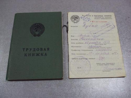 документ трудовая книжка гознак 1974 №1765