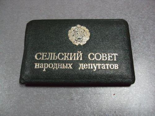 документ удостоверение депутат сельский совет рсфср сахалин 1982 №1753