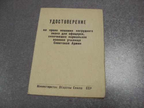 документ удостоверение к знаку нормальное военное училище са гознак 1961 №1750
