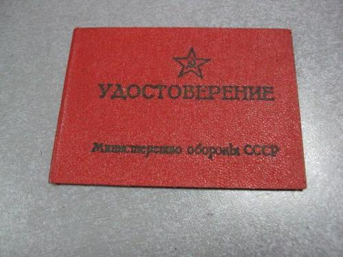 документ удостоверение классного специалиста вооруженные силы ссср гознак 1974 №1754