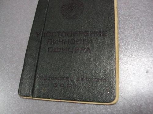 документ удостоверение личности офицера 1988 гознак 1978 №1759