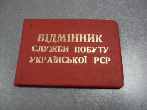 документ удостоверение отличник службы быта урср гознак 1968 №1751