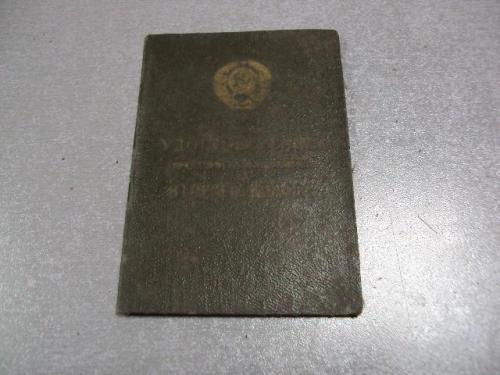 документ удостоверение тракториста-машиниста второго класса гознак 1962 №1748