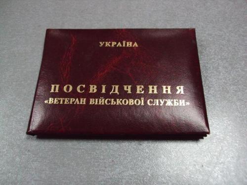 документ удостоверение ветеран военной службы украина 2003 №1755