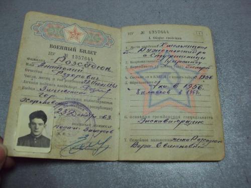 документ военный билет ссср 1963 №1761
