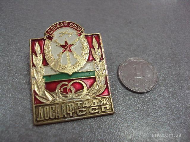 досааф таджсср 60 лет