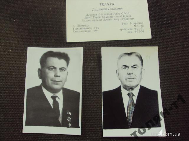 дважды герой соц.труда ткачук г.и. с.лесоводы