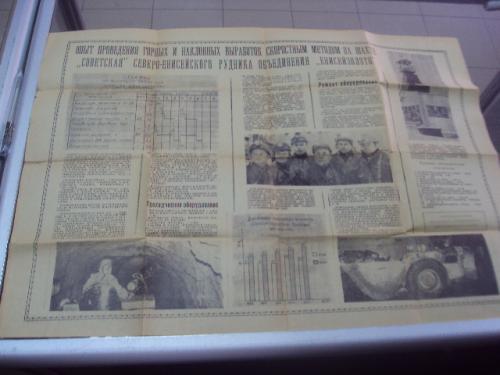 енисейзолото шахта советская №1012