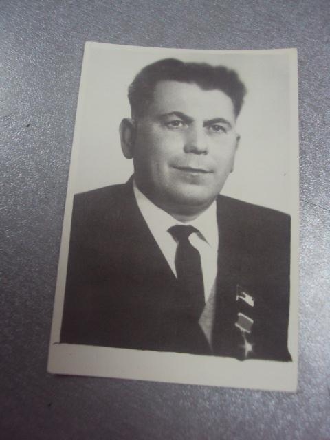 фотография дважды герой соц.труда ткачук г.и. с.лесоводы №432