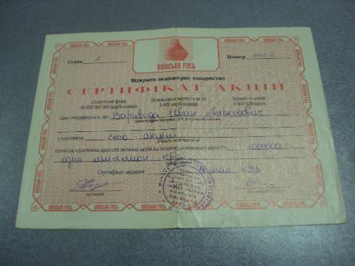 гарантийный сертификат акция киевская русь 1994  №5519