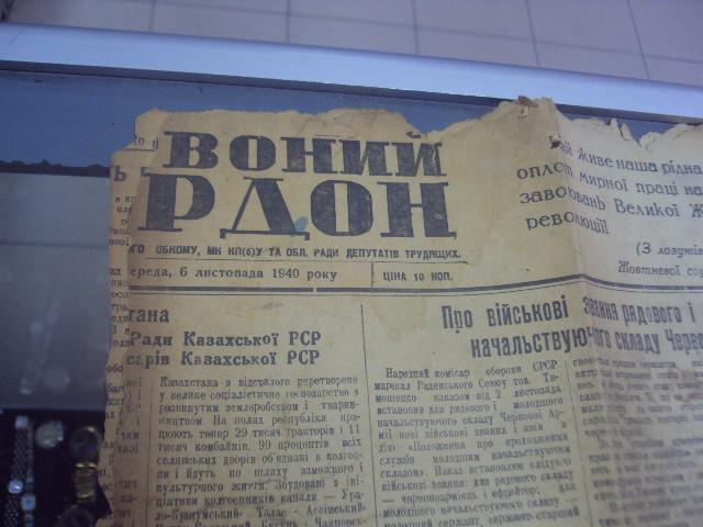 газета червоний кордон 1940 №369