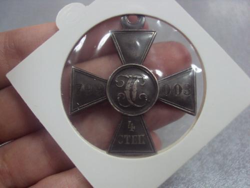 георгиевский крест 4 степень 799 003 №417