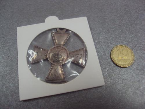 георгиевский крест 4 степень 804 473 №416