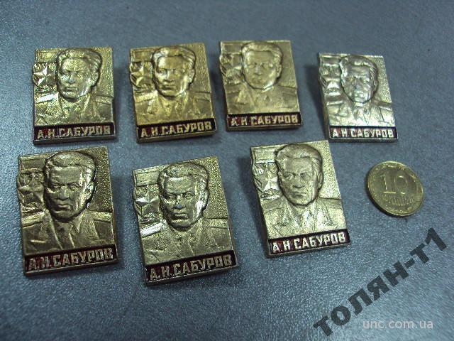 герой советского союза сабуров лот 7 штук