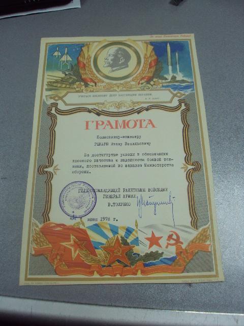 грамота 1978 подпись генерал армии толубко рвсн №10906