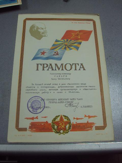 грамота 1982 подпись генерал майор инженер тимофеев рвсн №10907