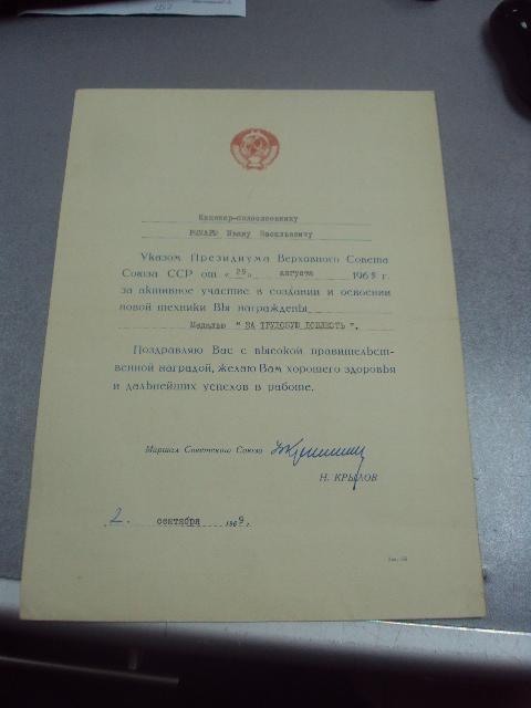 грамота о награждении медаль за трудовую доблесть подпись маршал ссср крылов рвсн №10909