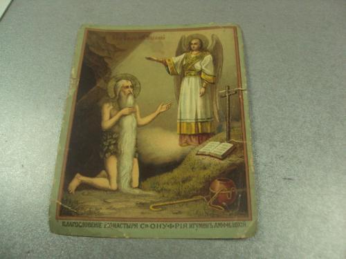 икона литография благословение монастыря св.онуфрия игумен амфилохий №10929
