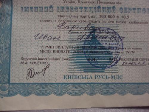 именной инвестиционный сертификат киевская русь 1995  №5520