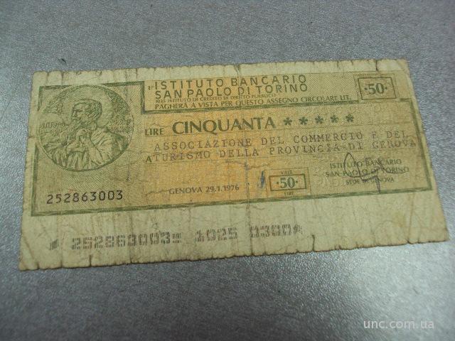 банкнота чек 50 лир 1976 италия №404