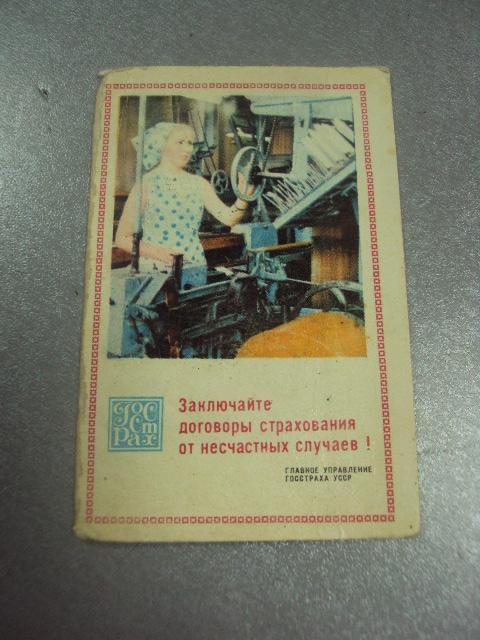 календарик 1975 госстрах заключайте договоры от несчастных случаев №6263