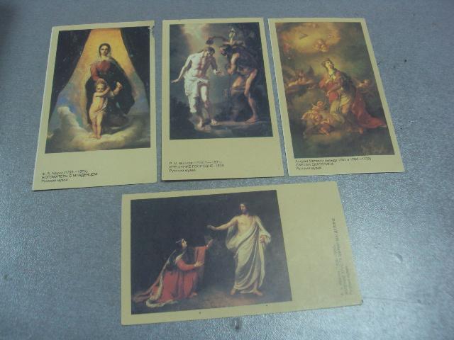 календарик русский музей лот 4 шт №220