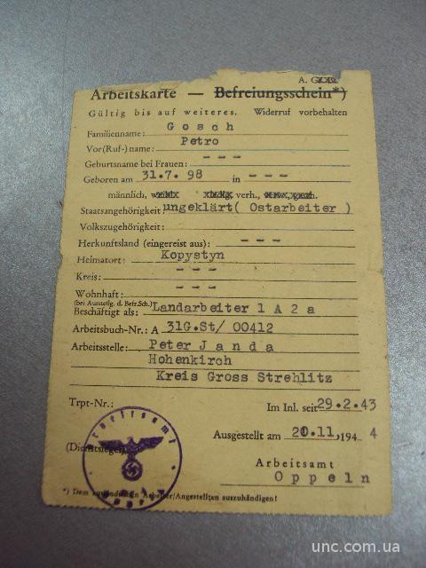 карточка остарбайтера 1943 год №7