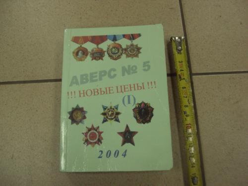 каталог аверс №5 новые цены 2004 №9582