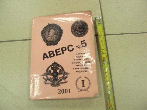 каталог аверс награды медали знаки №5 2001 №9571