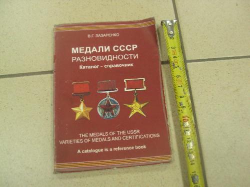 каталог лазаренко медали ссср разновидности 2010 №9581