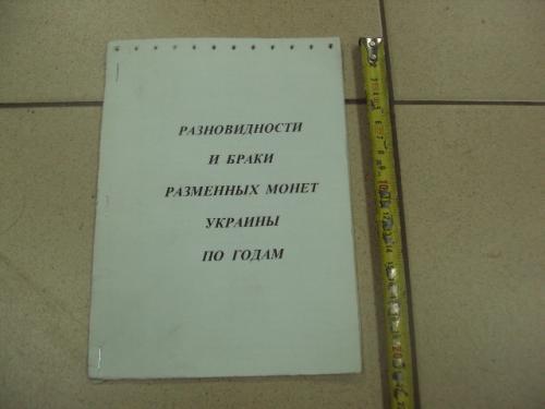 каталог разновидности и браки разменных монет украины по годам №9576