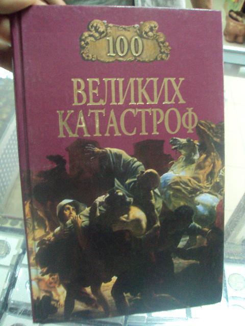 книга 100 великих катастроф ионина москва 2003 №94