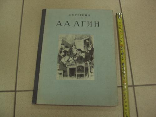 книга альбом агин стернин 1955 москва №13387