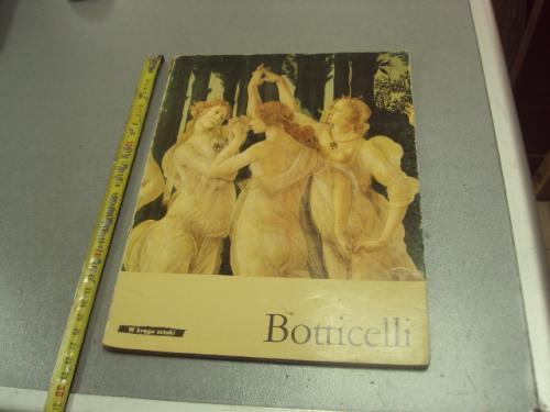 книга альбом боттичелли польша варшава 1973 №14522