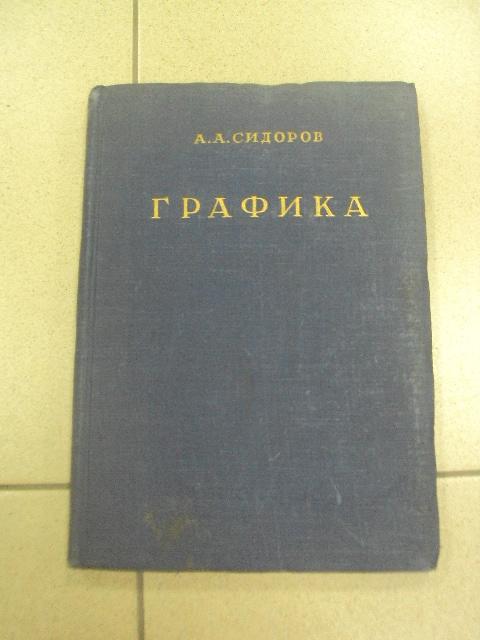 книга альбом графика сидоров 1949 москва №13388
