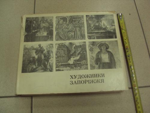 книга альбом художники запорожья 1977 забияка запорожье №13394